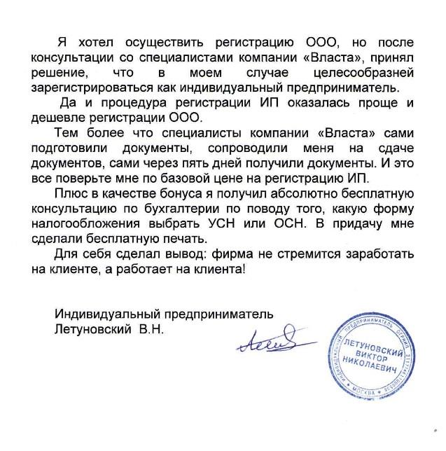 ИП Летуновский В.Н.
