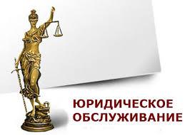 yurid-obsluzh